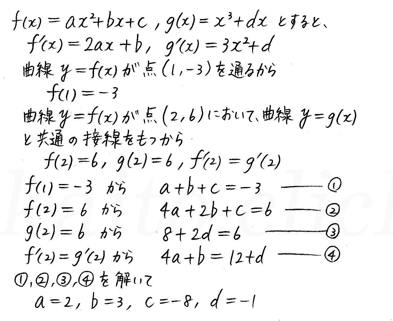 クリアー数学2-412解答