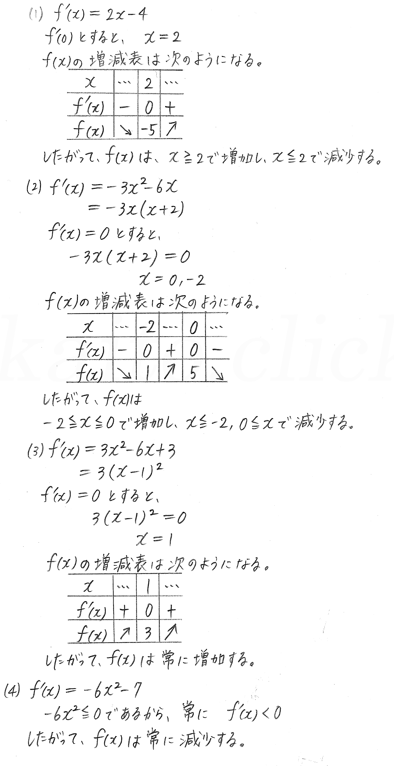 クリアー数学2-414解答