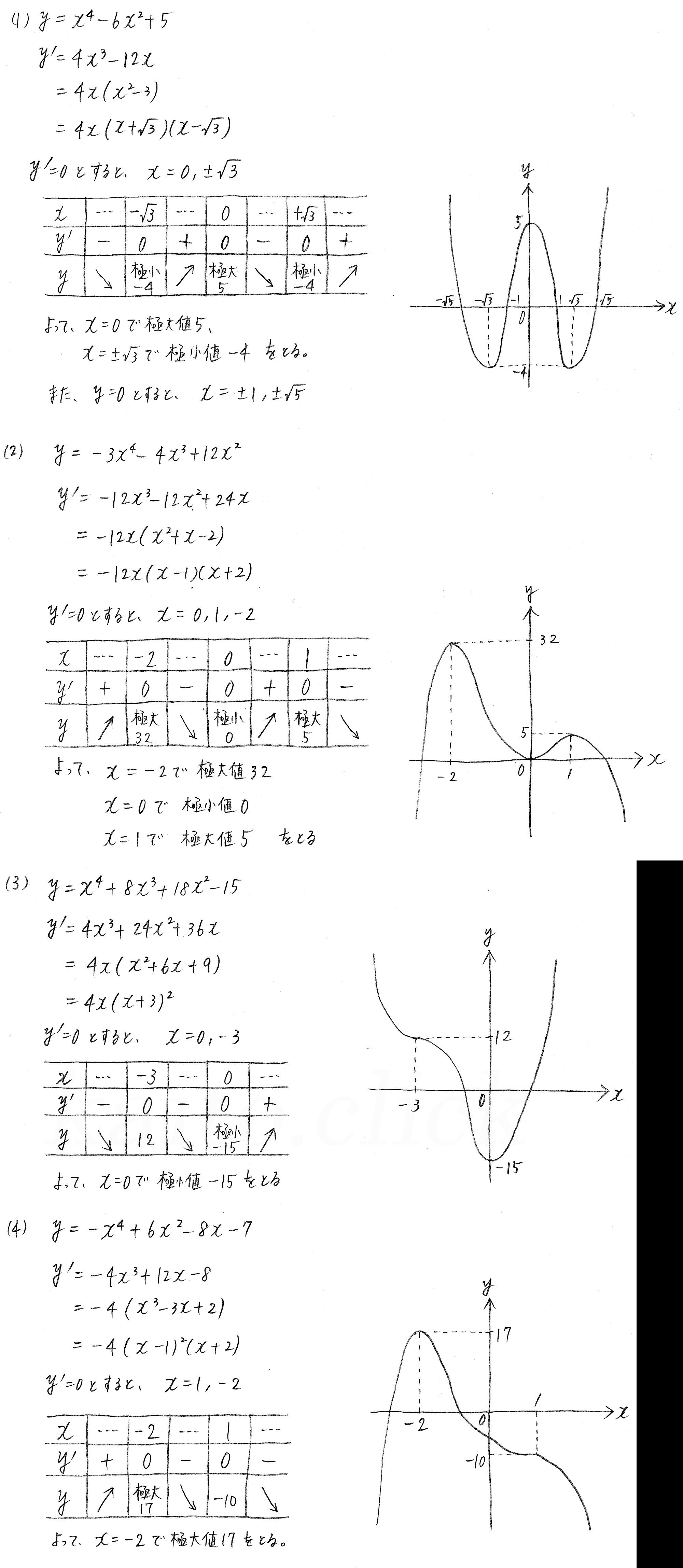 クリアー数学2-418解答