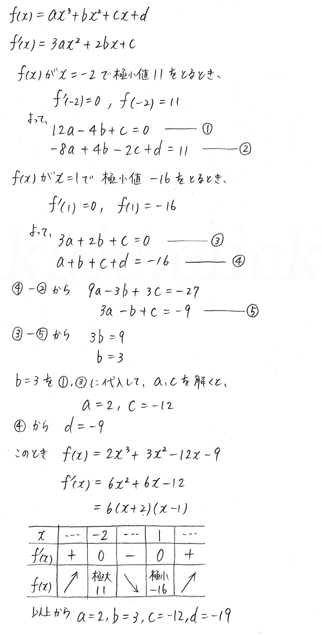 クリアー数学2-421解答