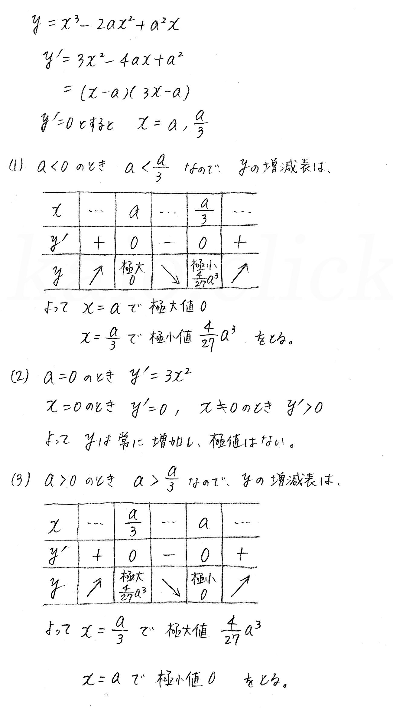 クリアー数学2-425解答