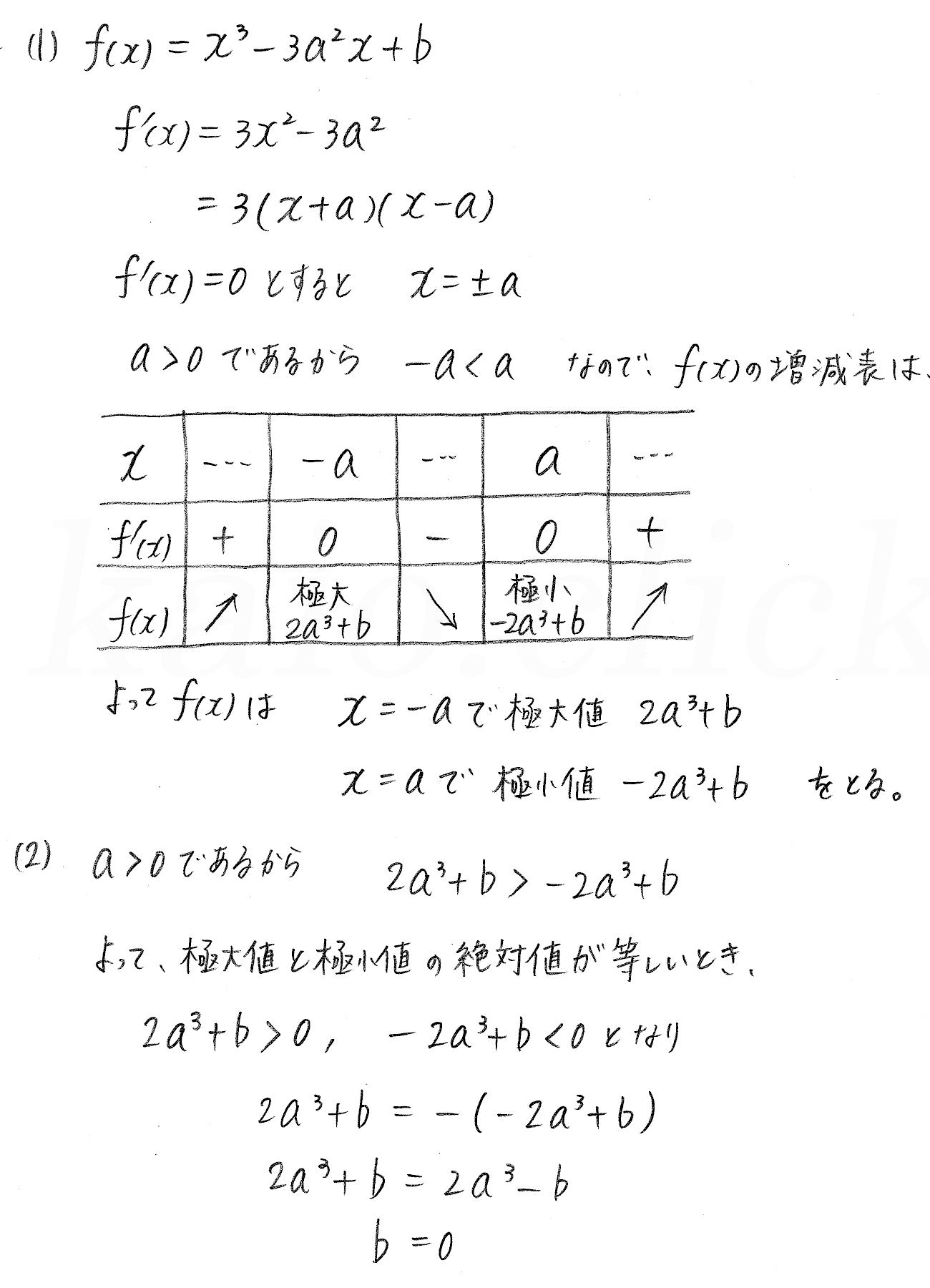 クリアー数学2-426解答