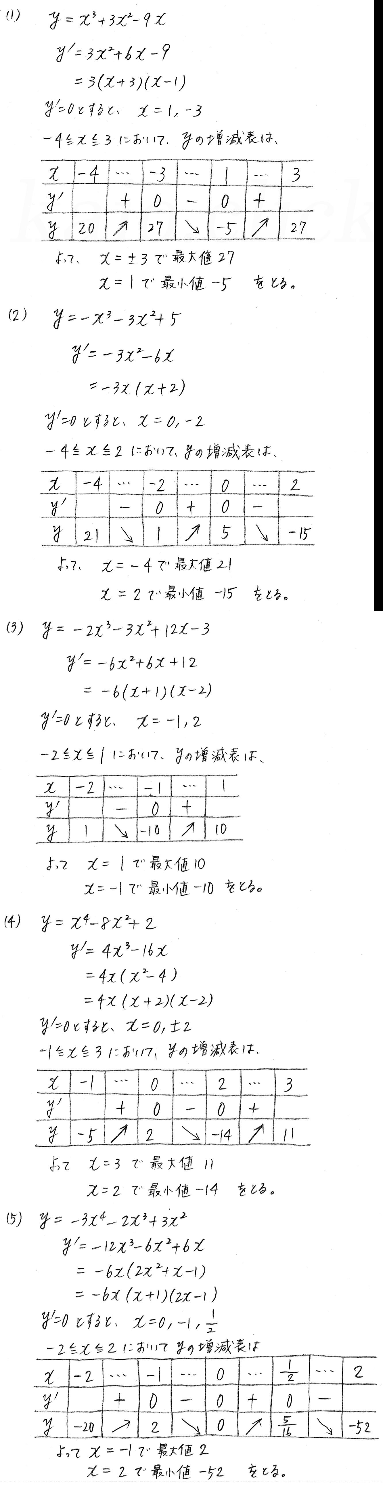 クリアー数学2-428解答