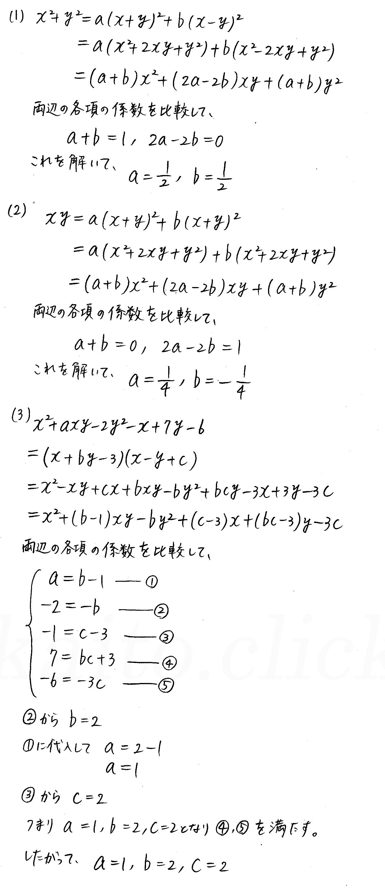 クリアー数学2-42解答