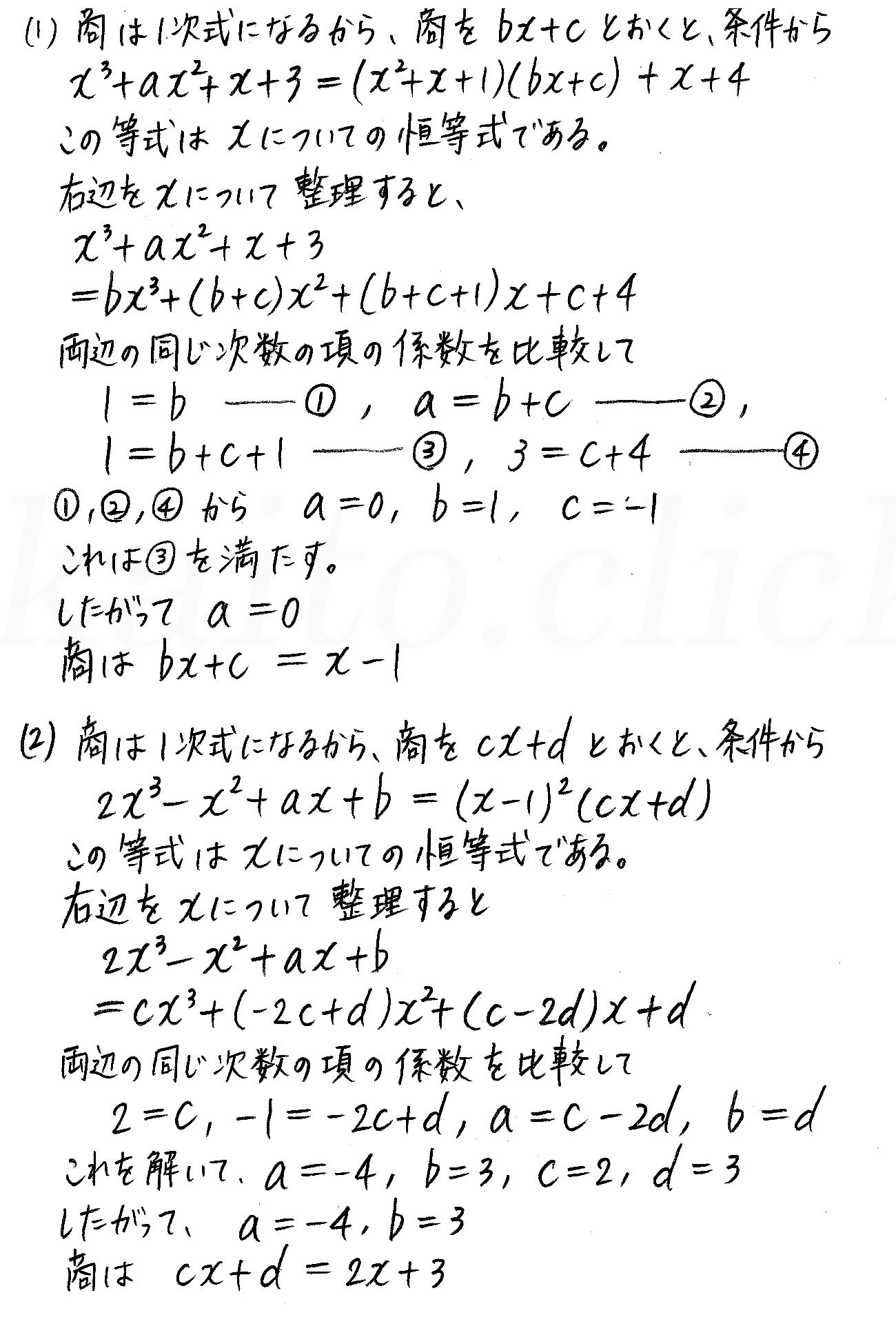 クリアー数学2-43解答