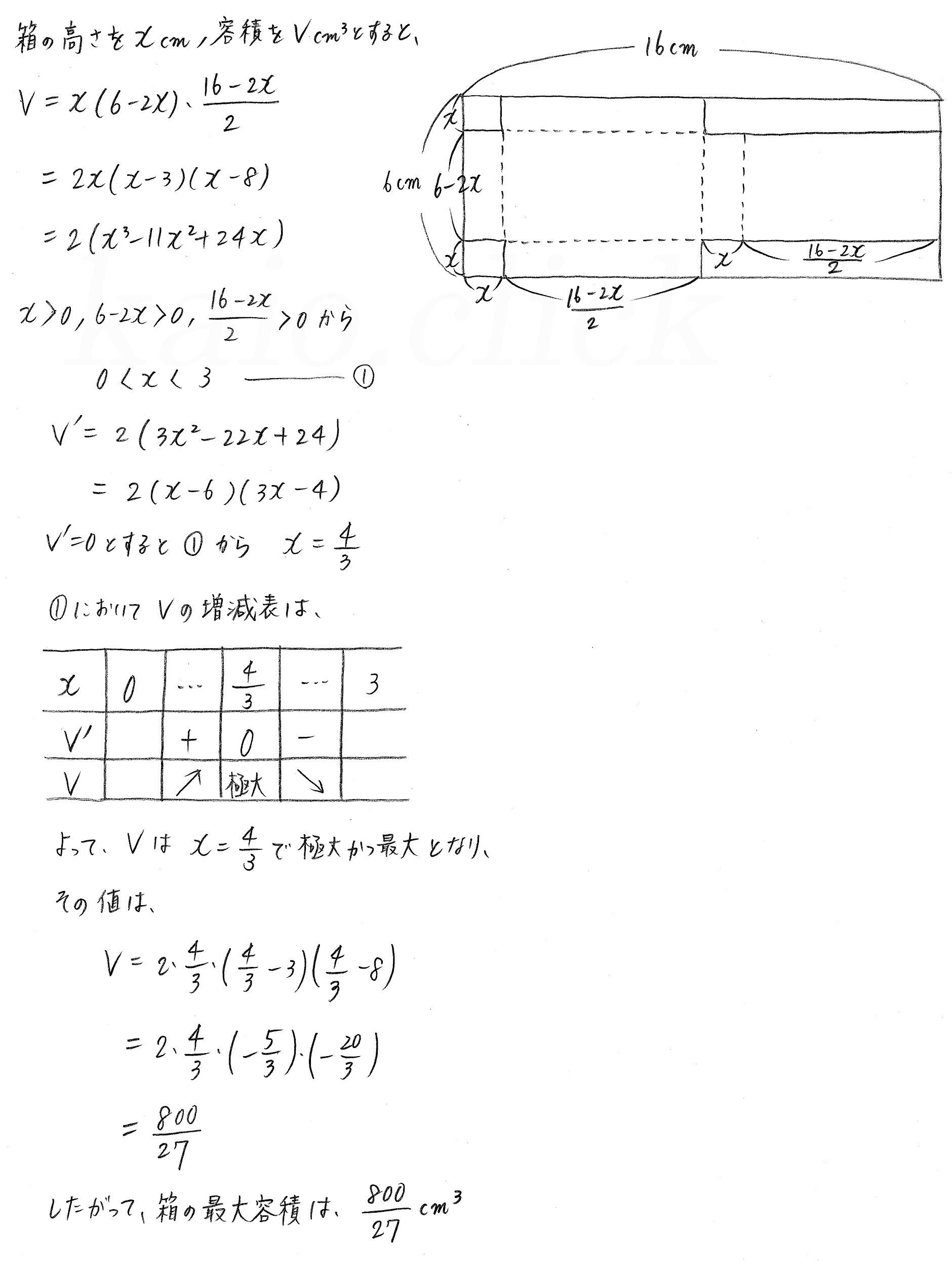 クリアー数学2-431解答