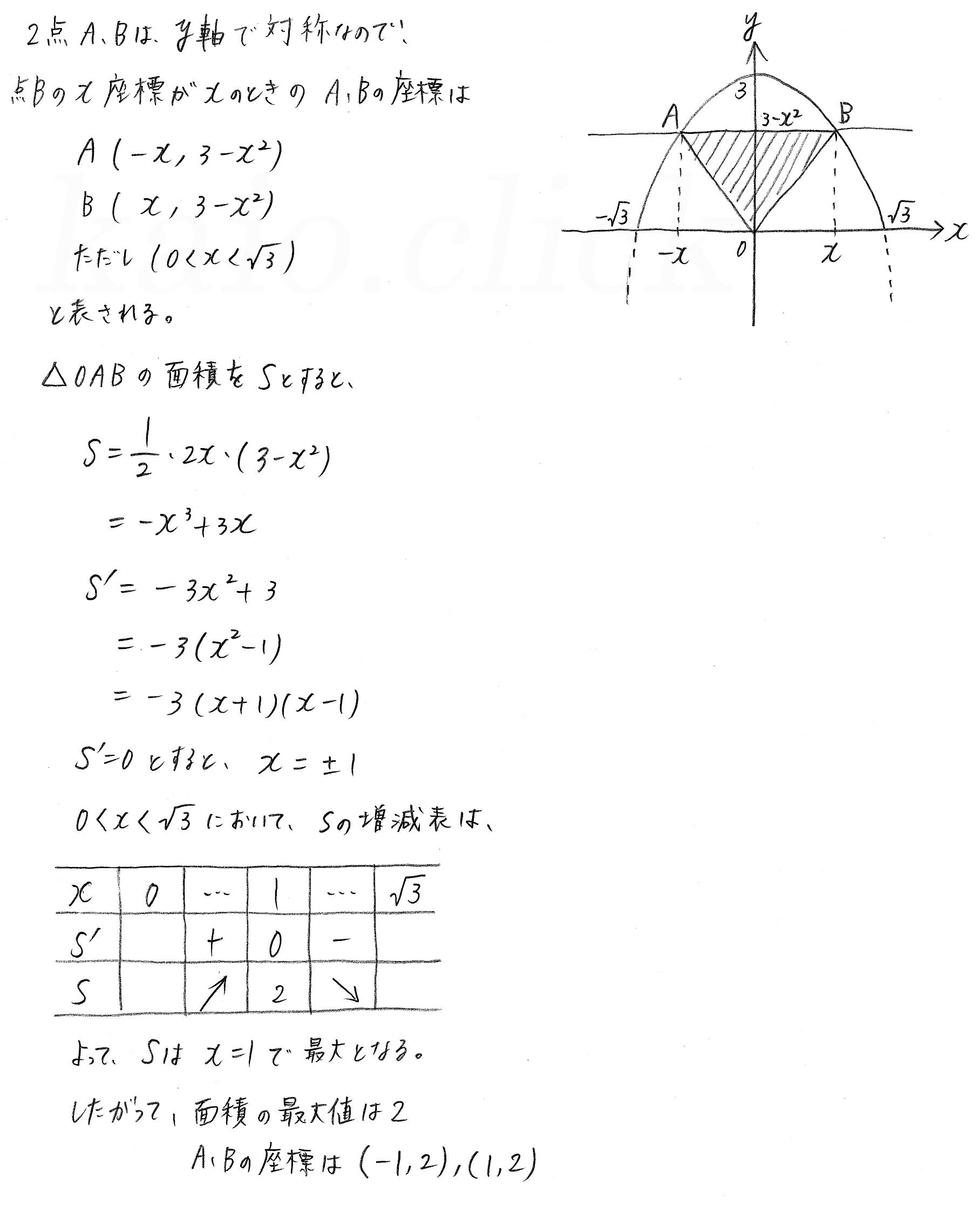 クリアー数学2-432解答