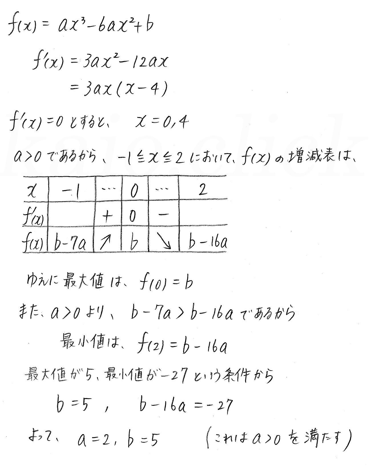 クリアー数学2-433解答