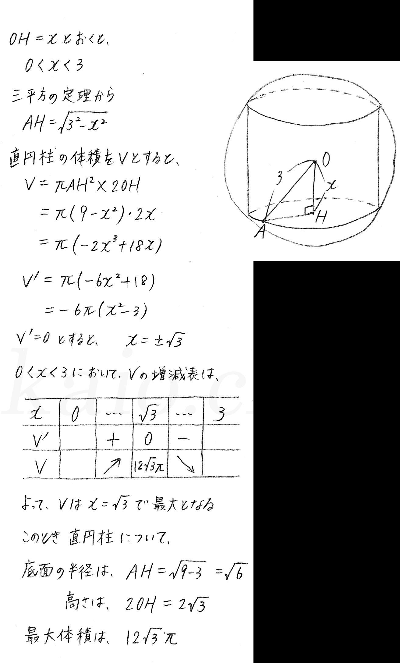 クリアー数学2-434解答