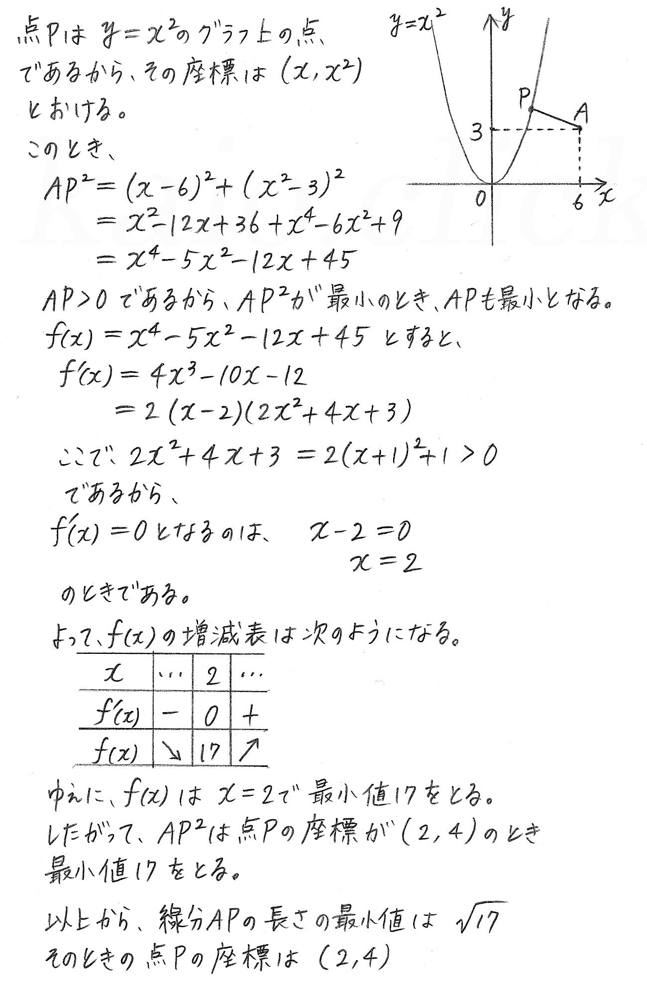 クリアー数学2-435解答