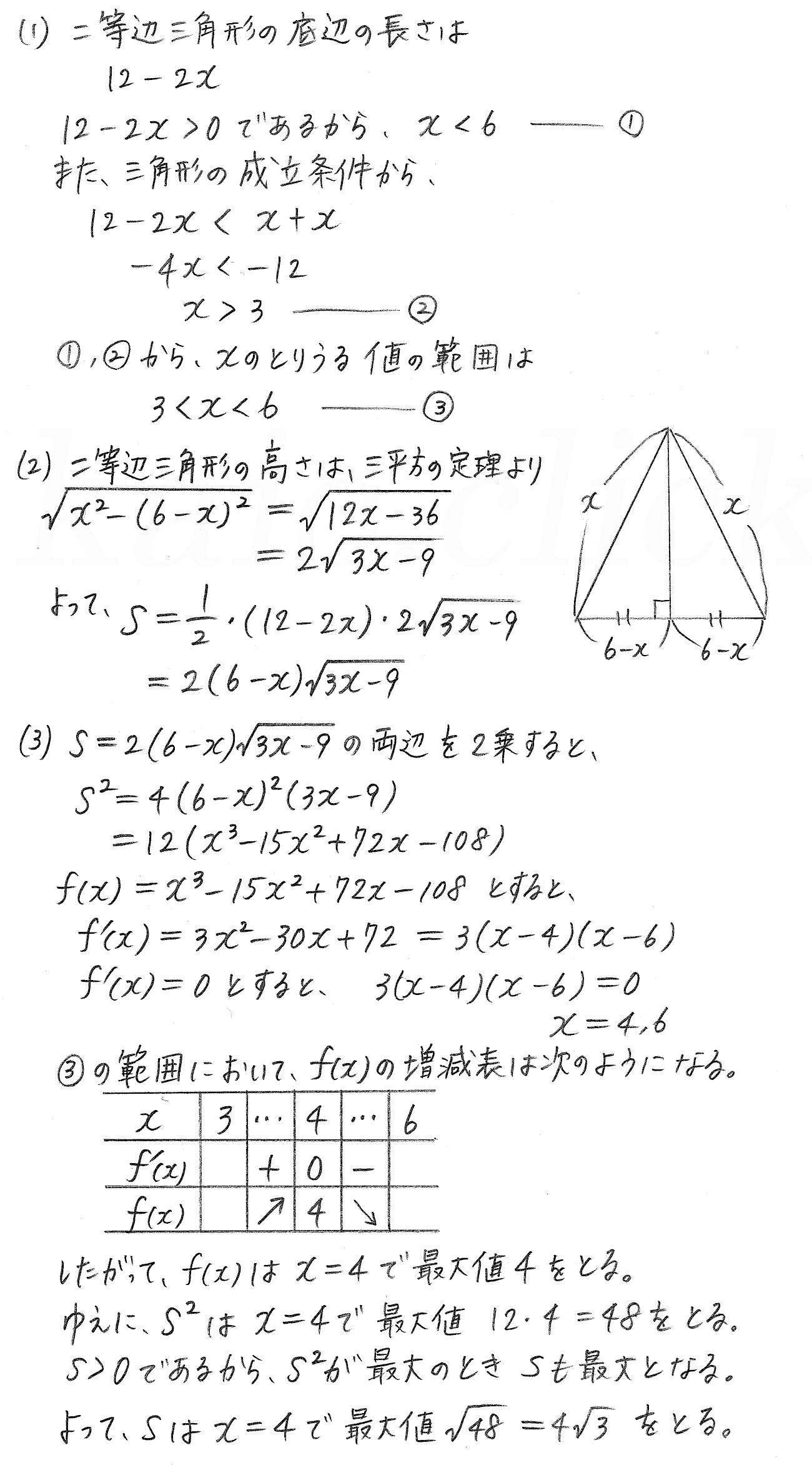 クリアー数学2-436解答