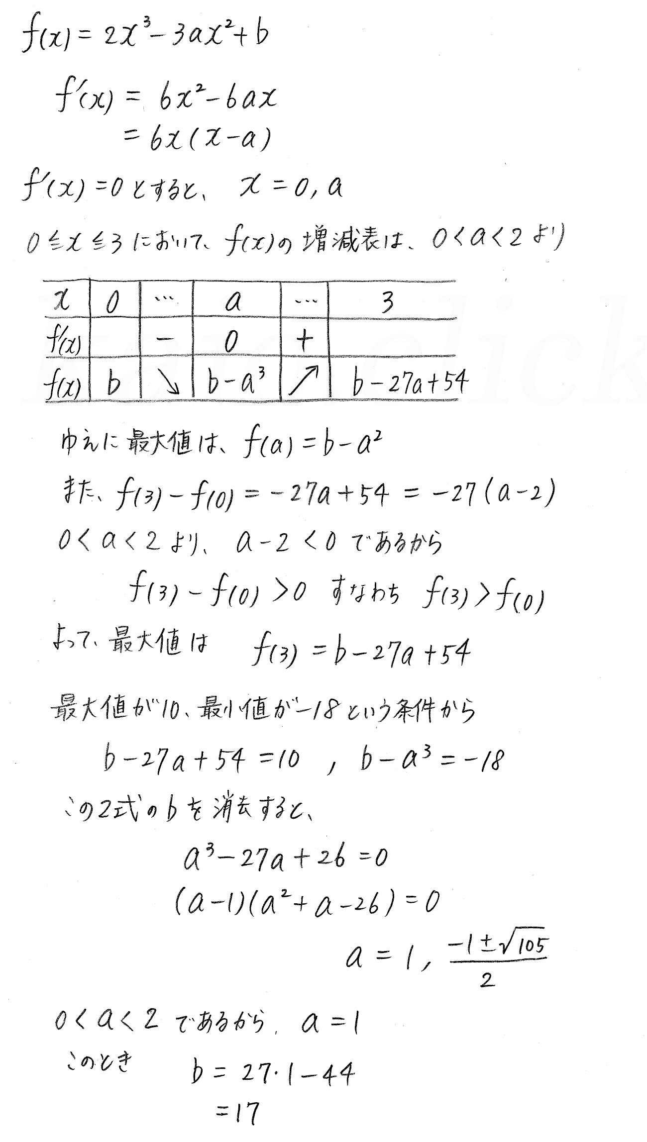 クリアー数学2-437解答