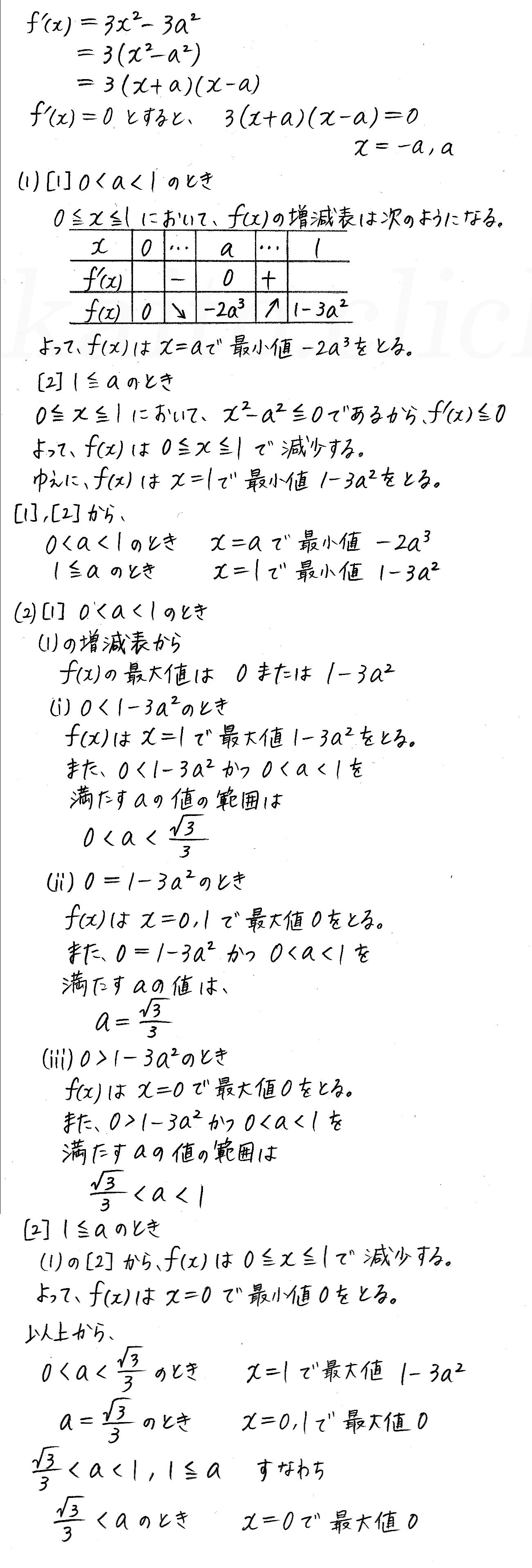 クリアー数学2-438解答