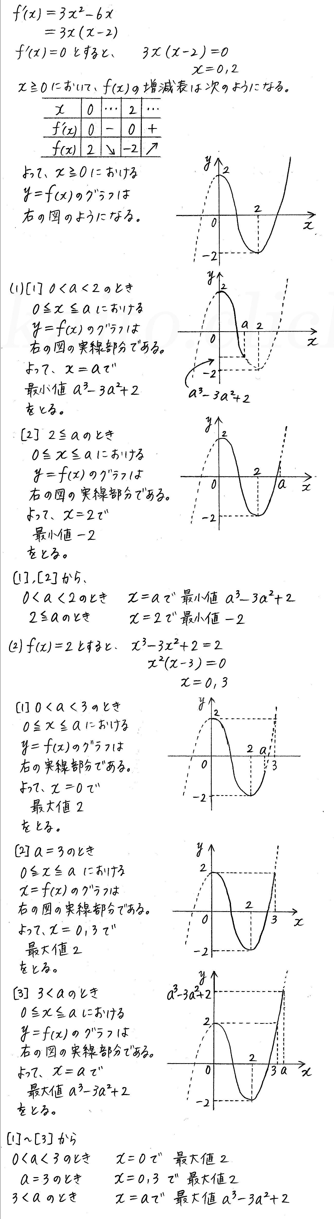 クリアー数学2-439解答