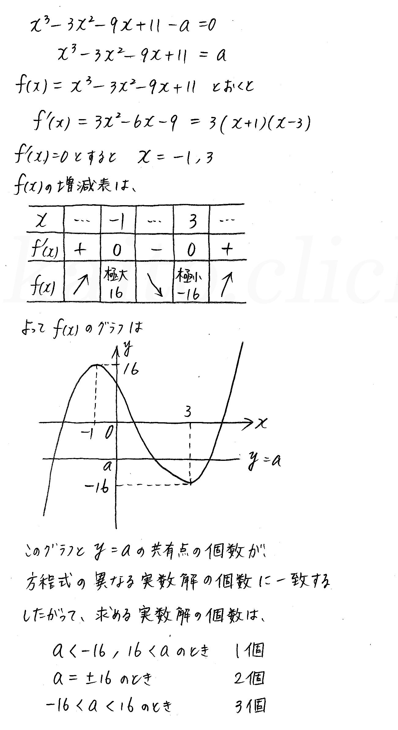 クリアー数学2-442解答