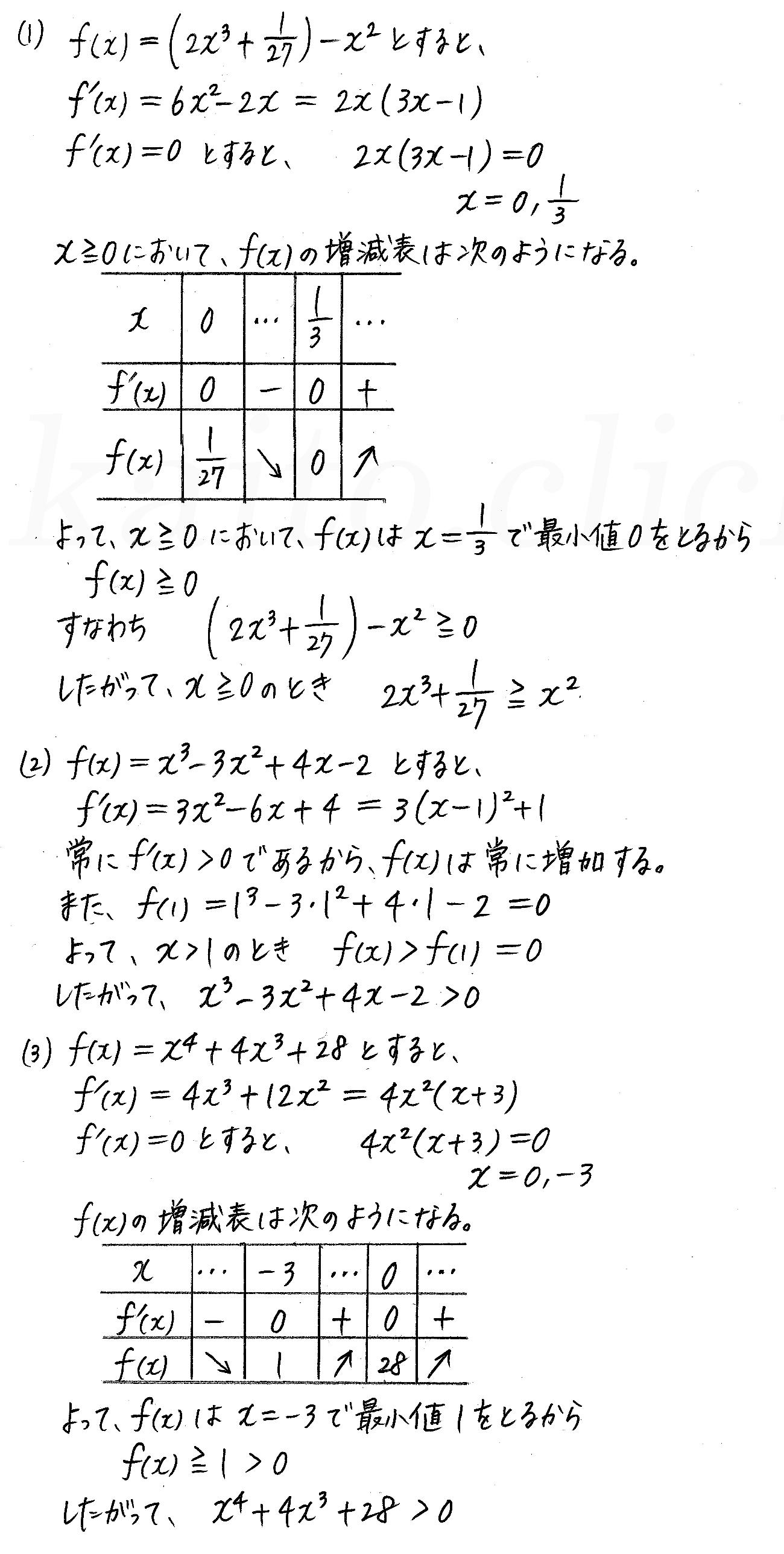 クリアー数学2-443解答
