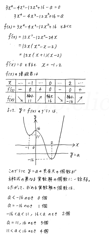 クリアー数学2-444解答