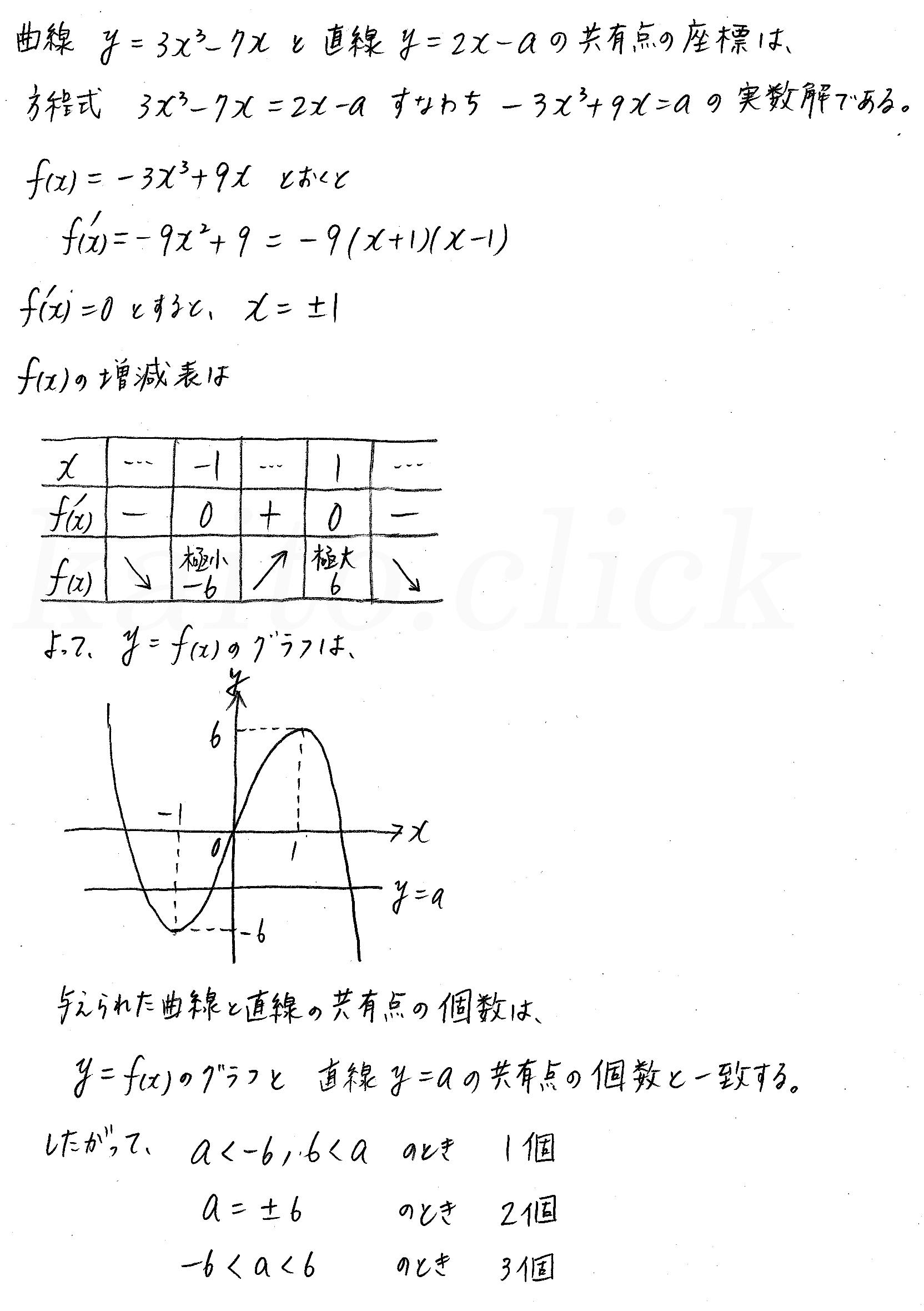 クリアー数学2-445解答