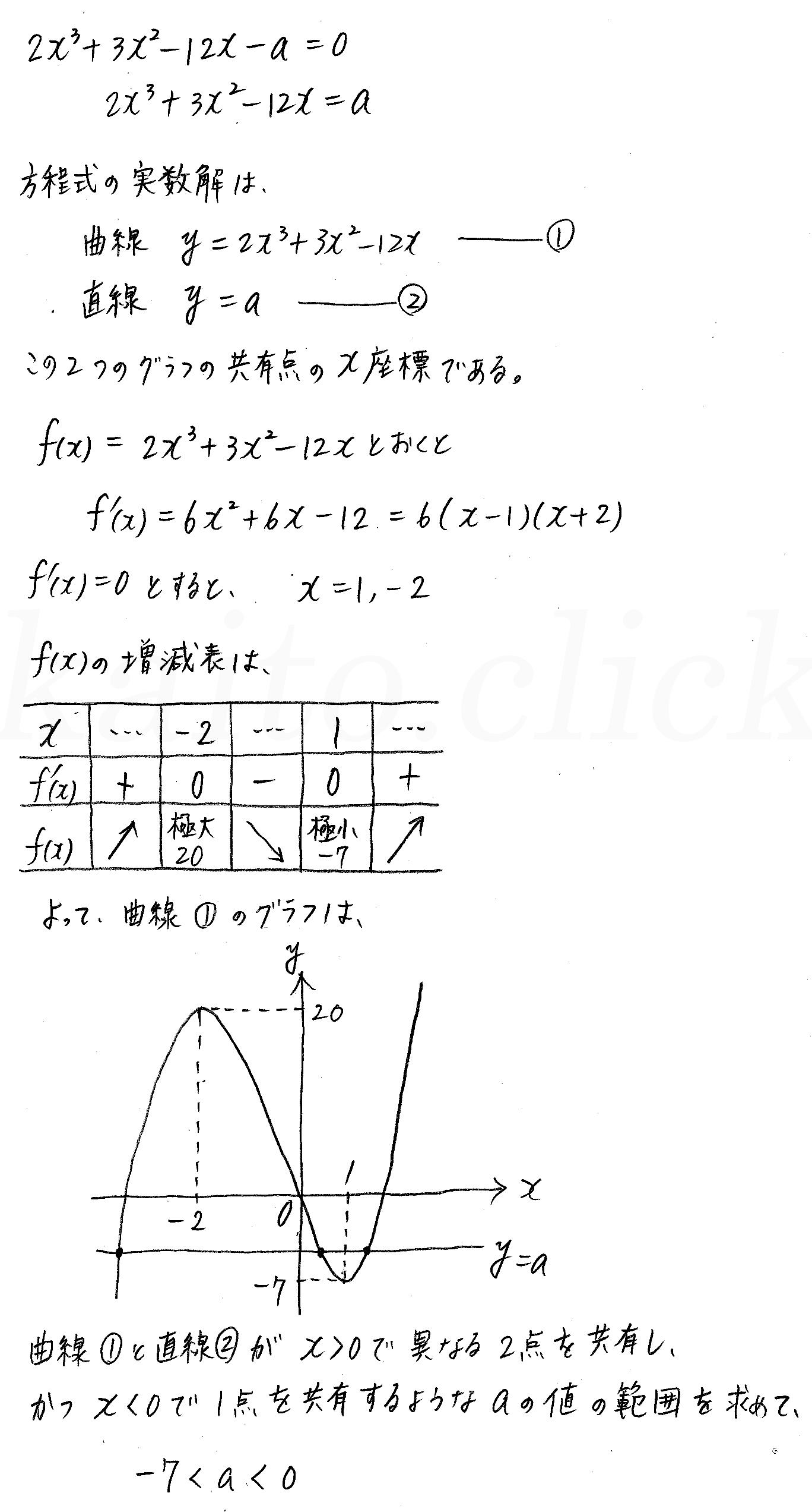 クリアー数学2-446解答