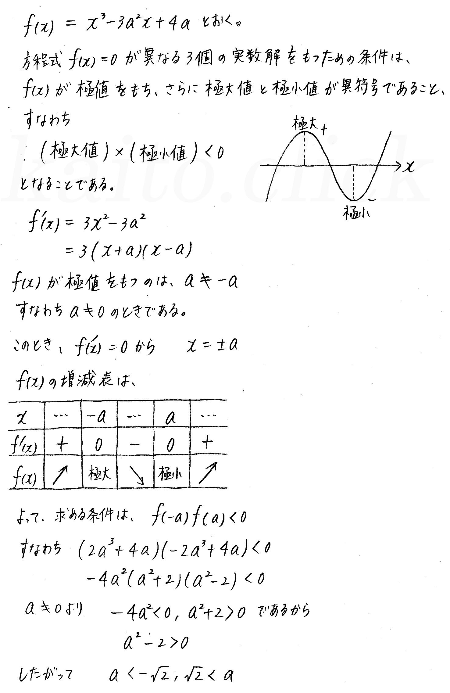 クリアー数学2-448解答