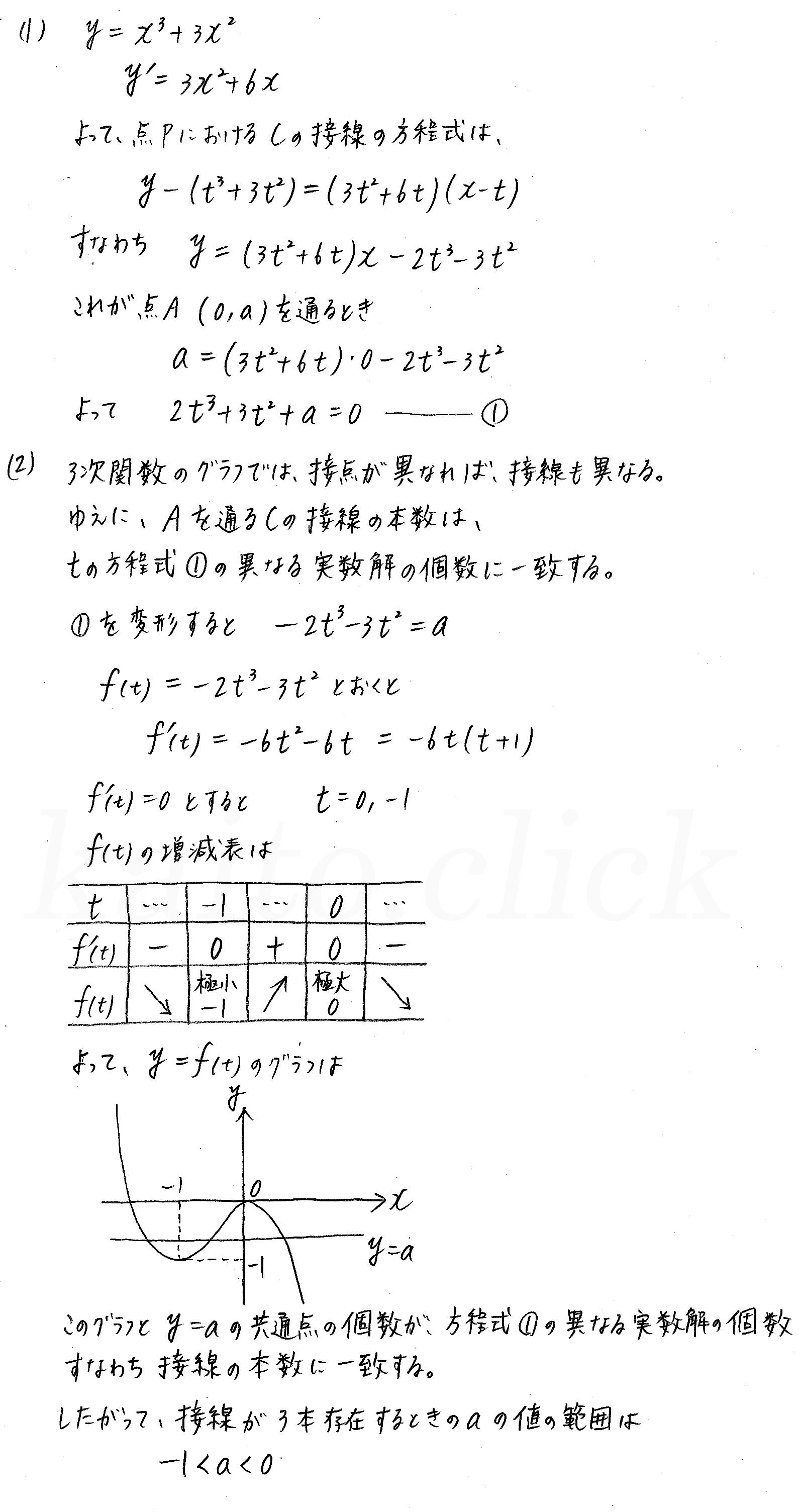 クリアー数学2-449解答