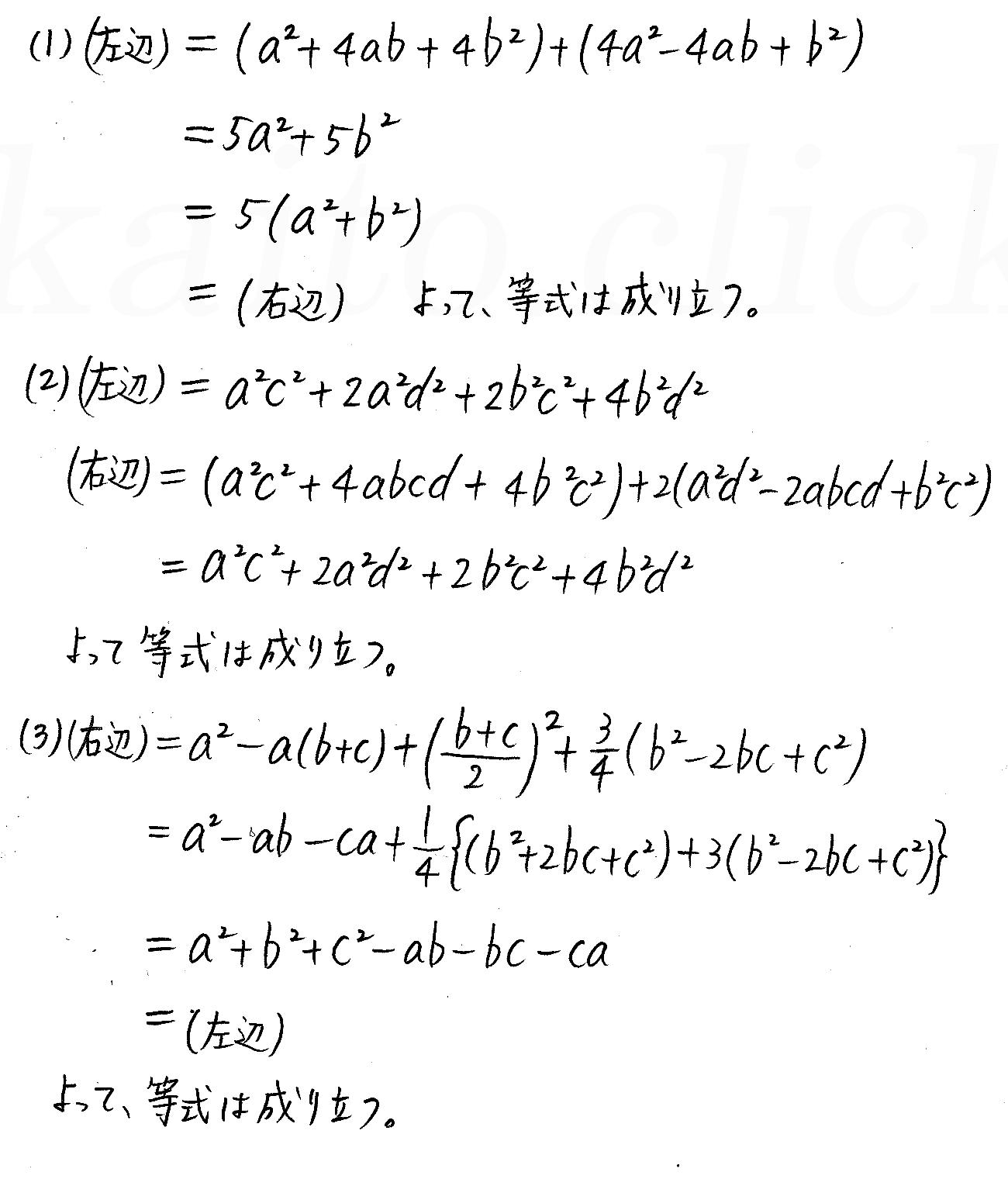 クリアー数学2-44解答