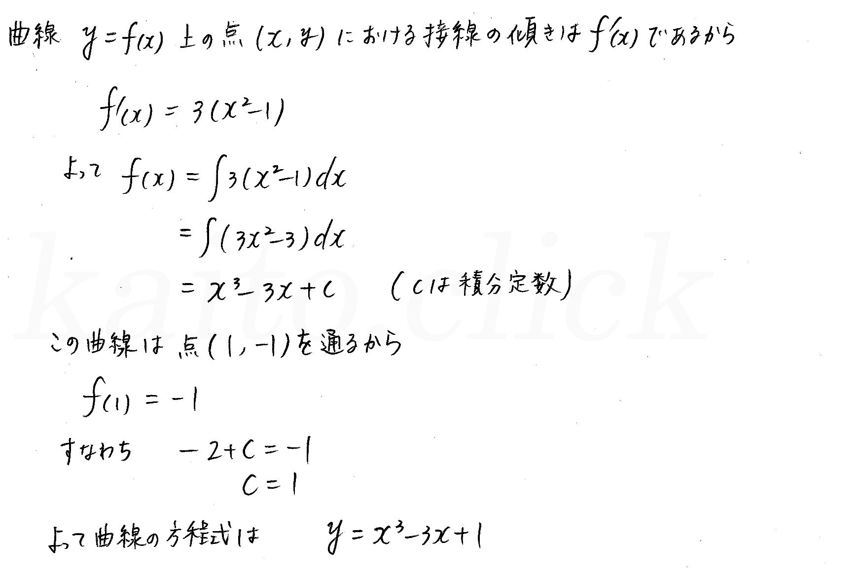 クリアー数学2-454解答