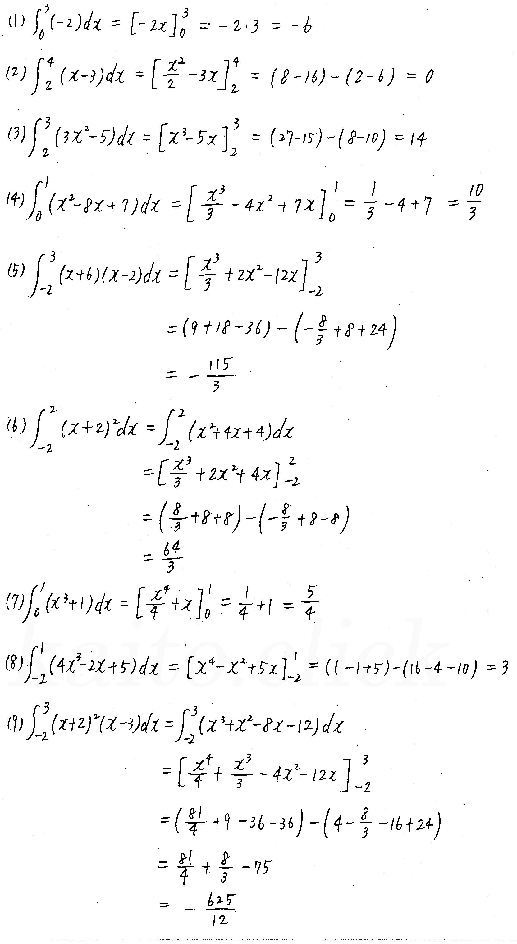 クリアー数学2-456解答