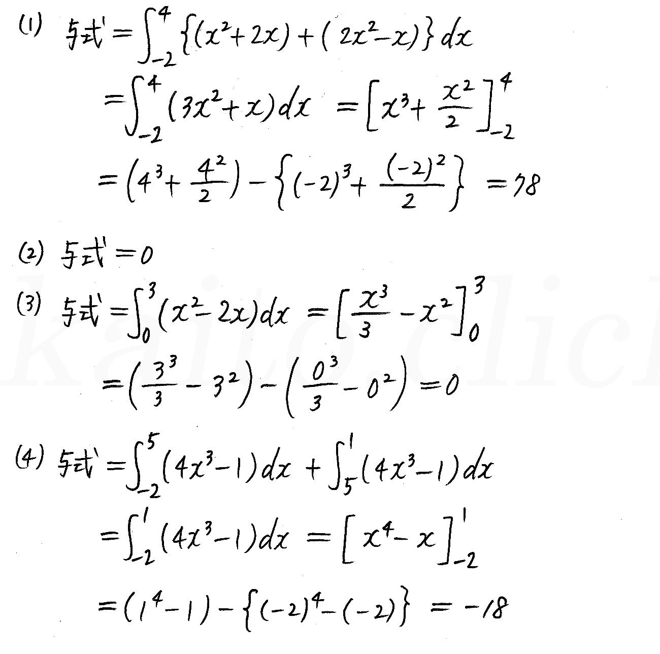 クリアー数学2-457解答