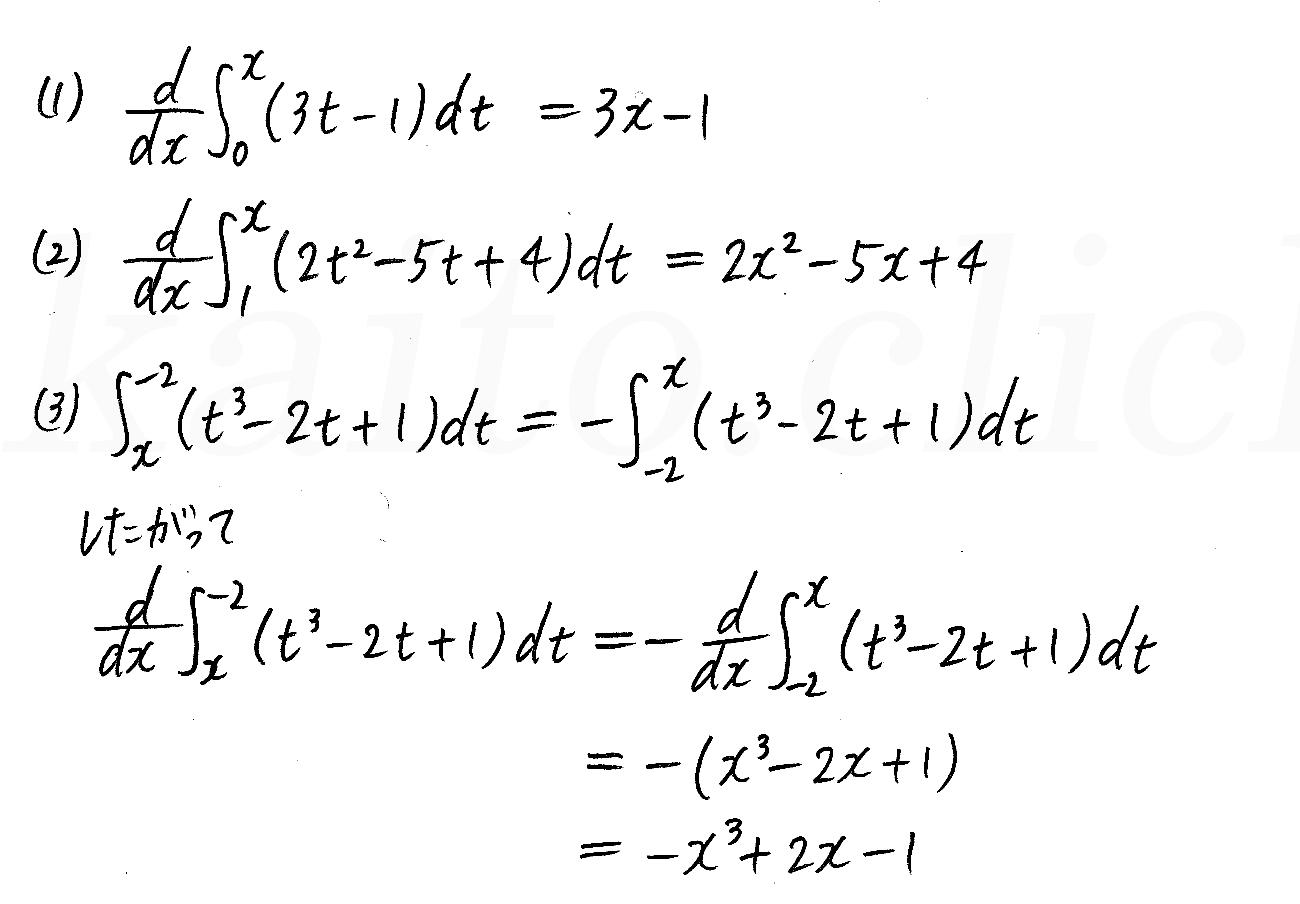 クリアー数学2-458解答