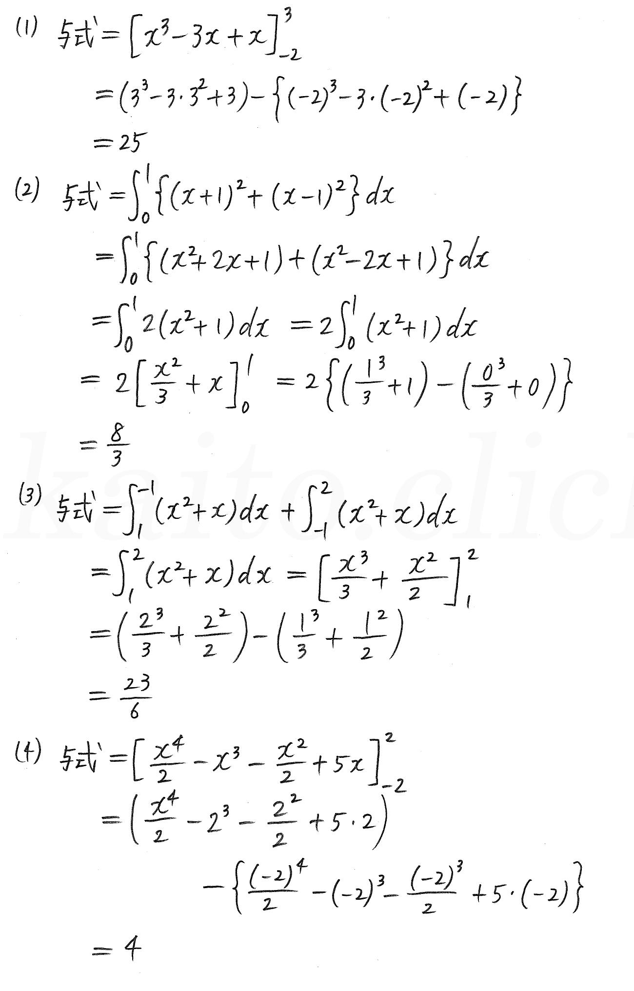 クリアー数学2-459解答