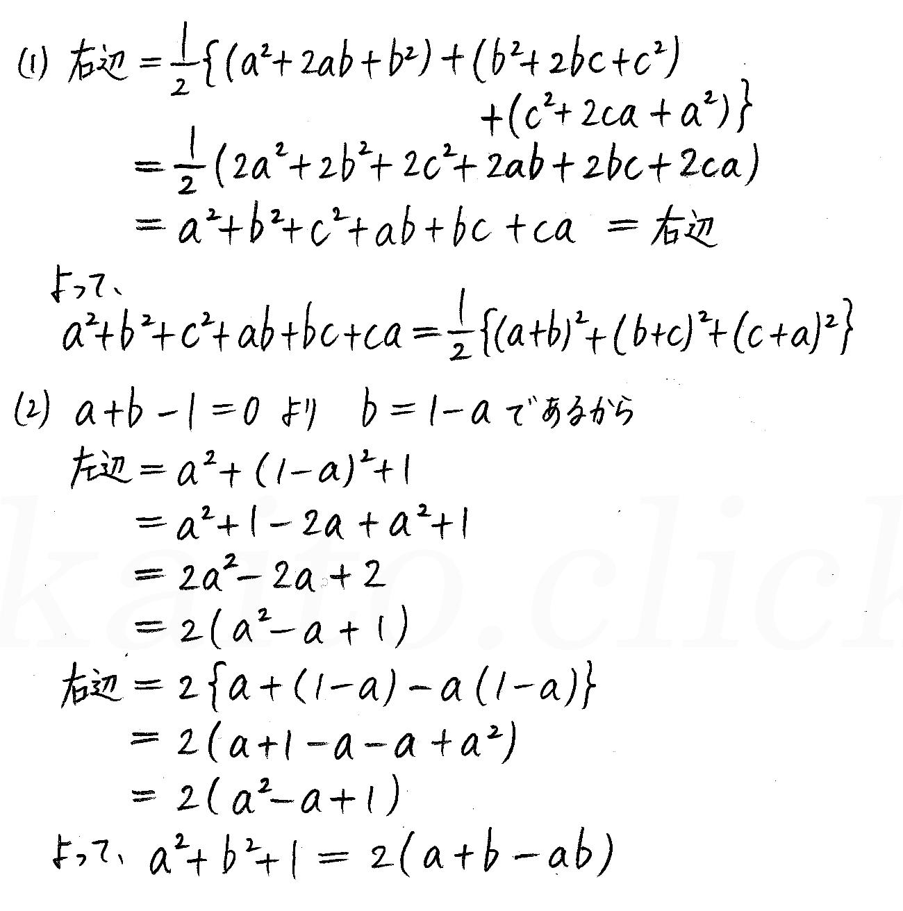 クリアー数学2-46解答