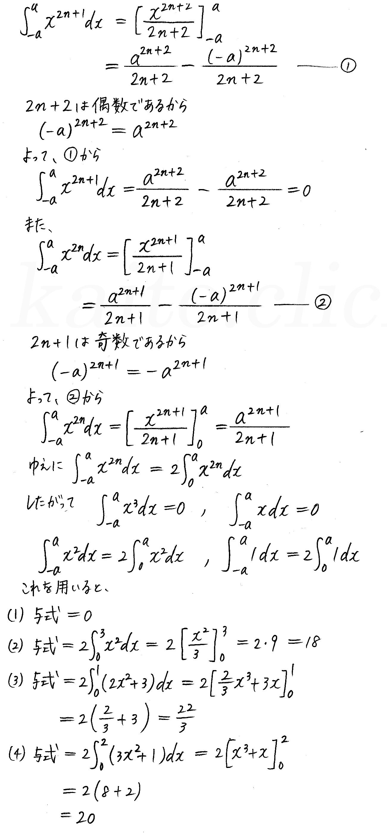 クリアー数学2-460解答