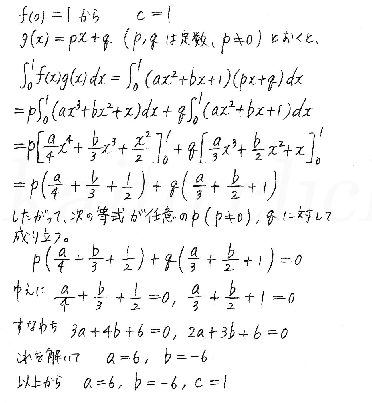クリアー数学2-462解答
