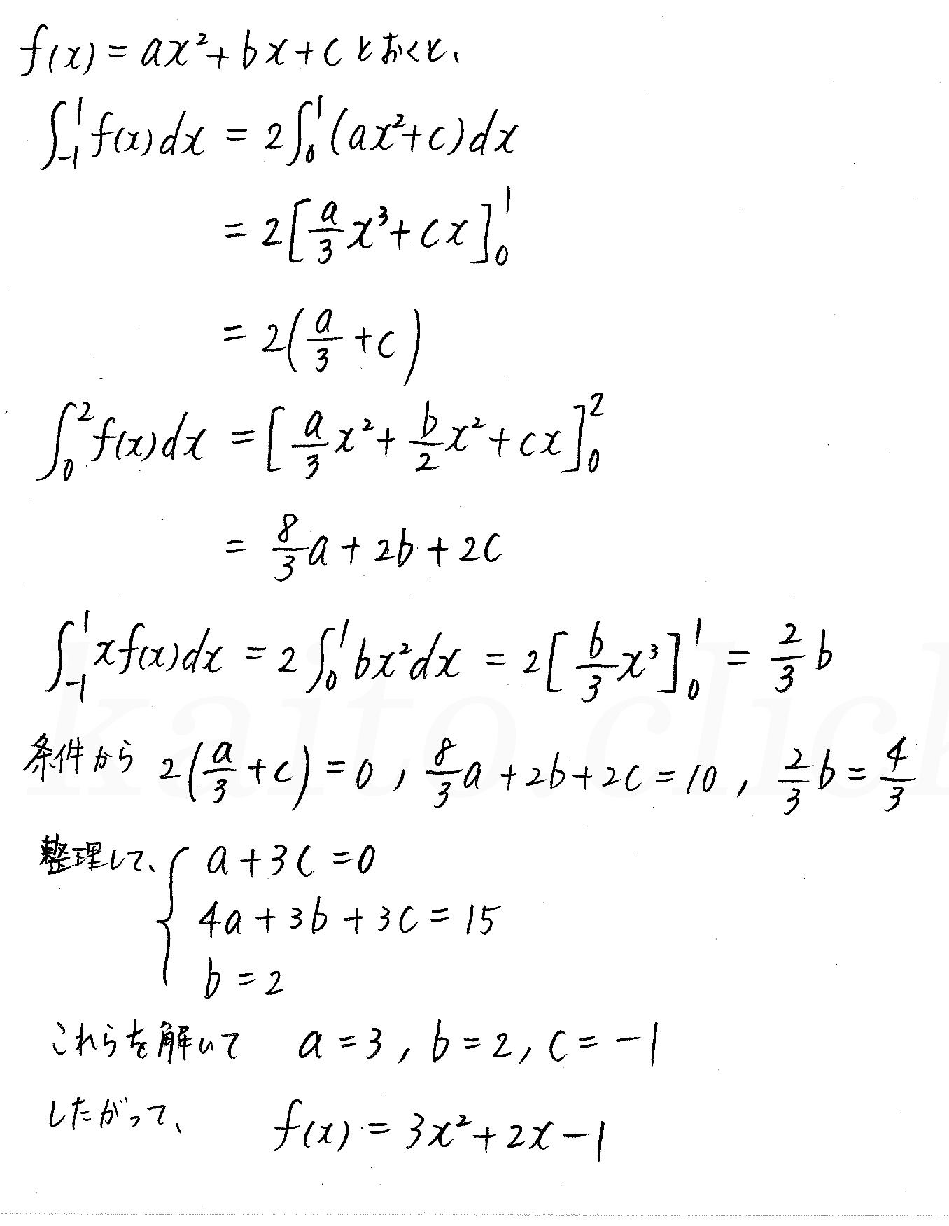クリアー数学2-463解答