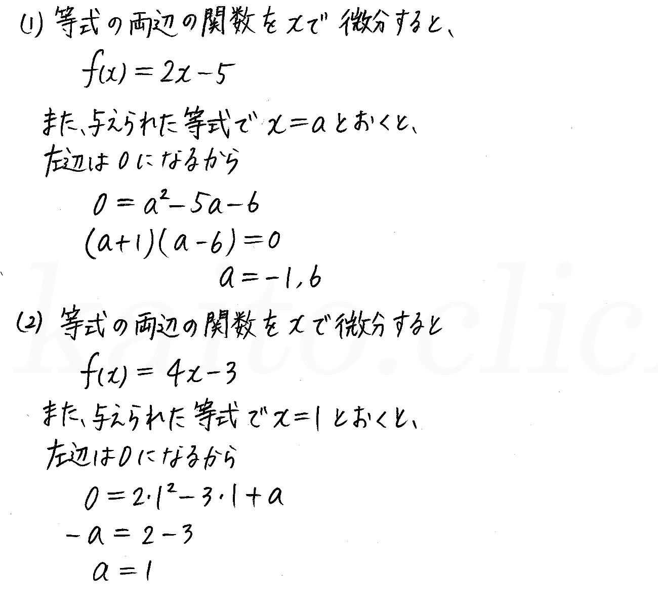クリアー数学2-465解答