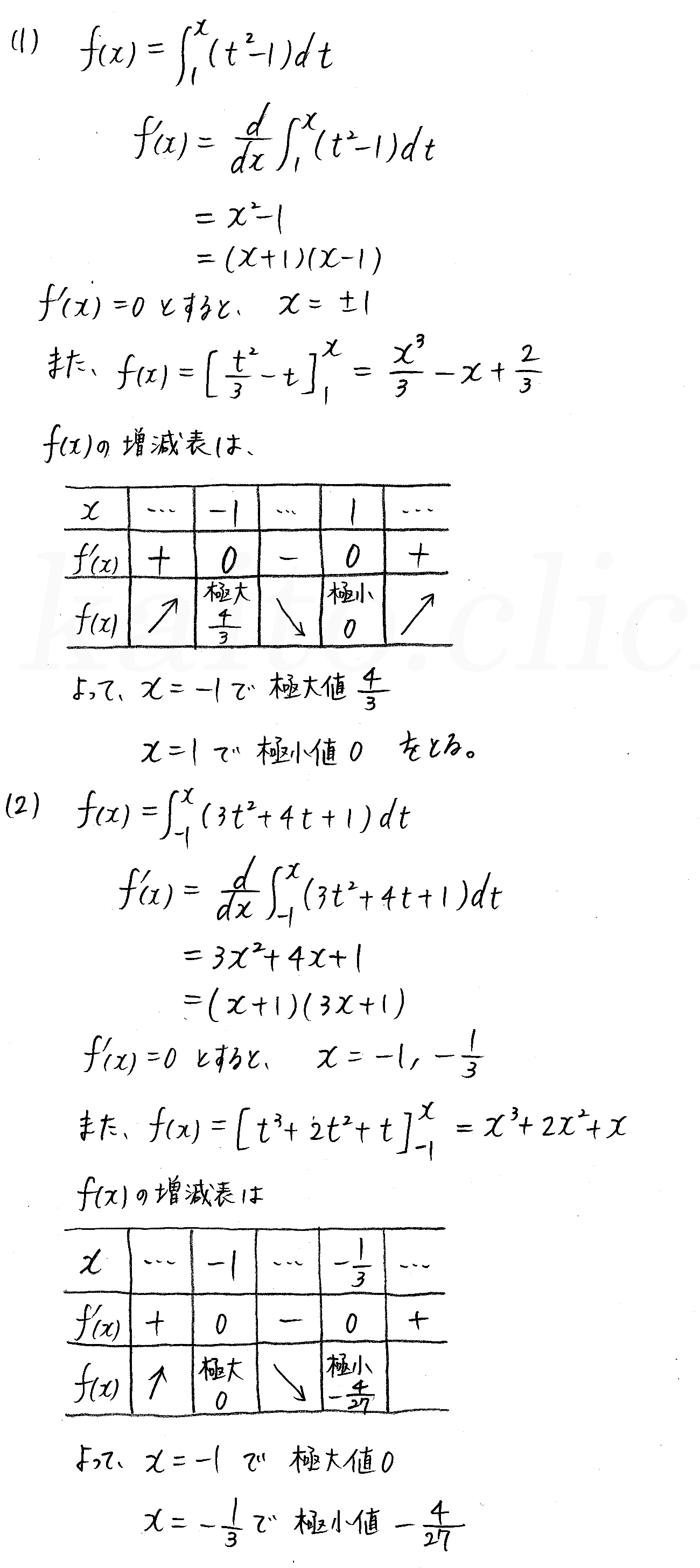 クリアー数学2-467解答