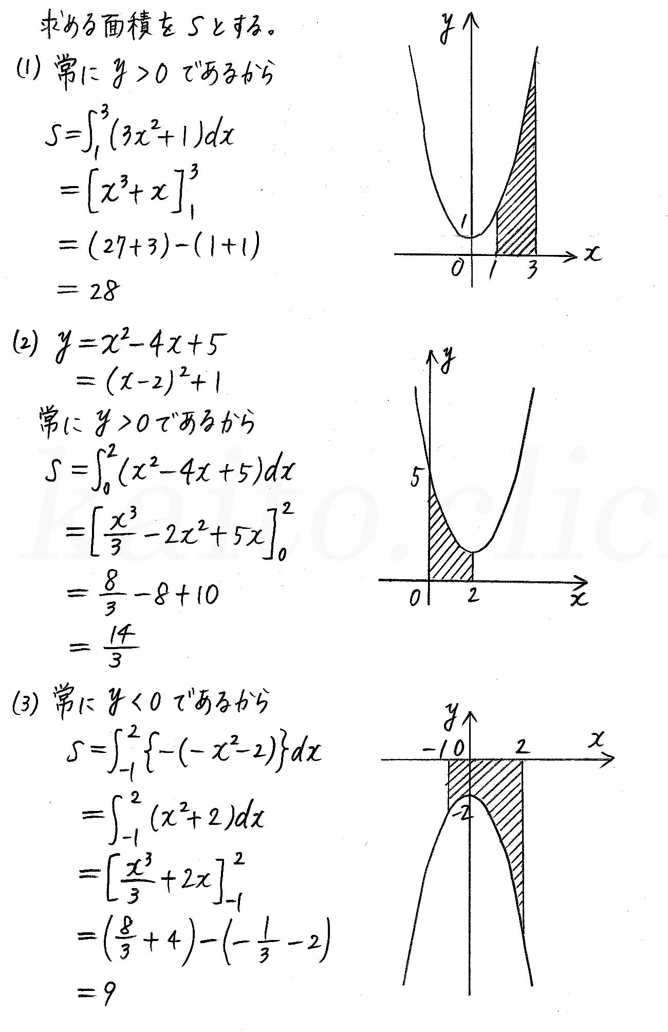 クリアー数学2-470解答