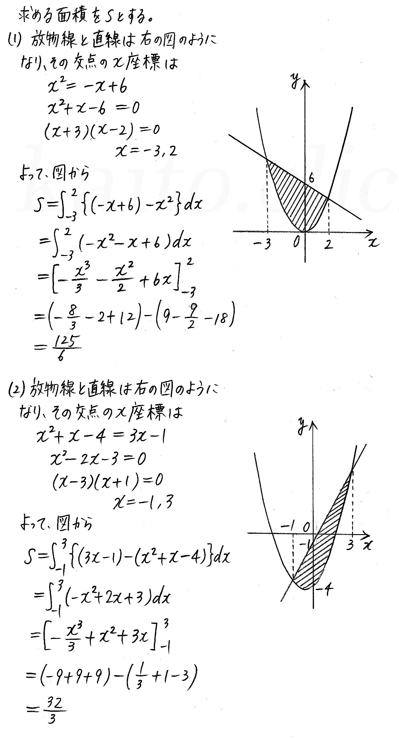 クリアー数学2-472解答