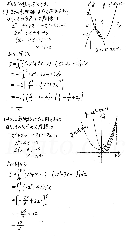 クリアー数学2-473解答