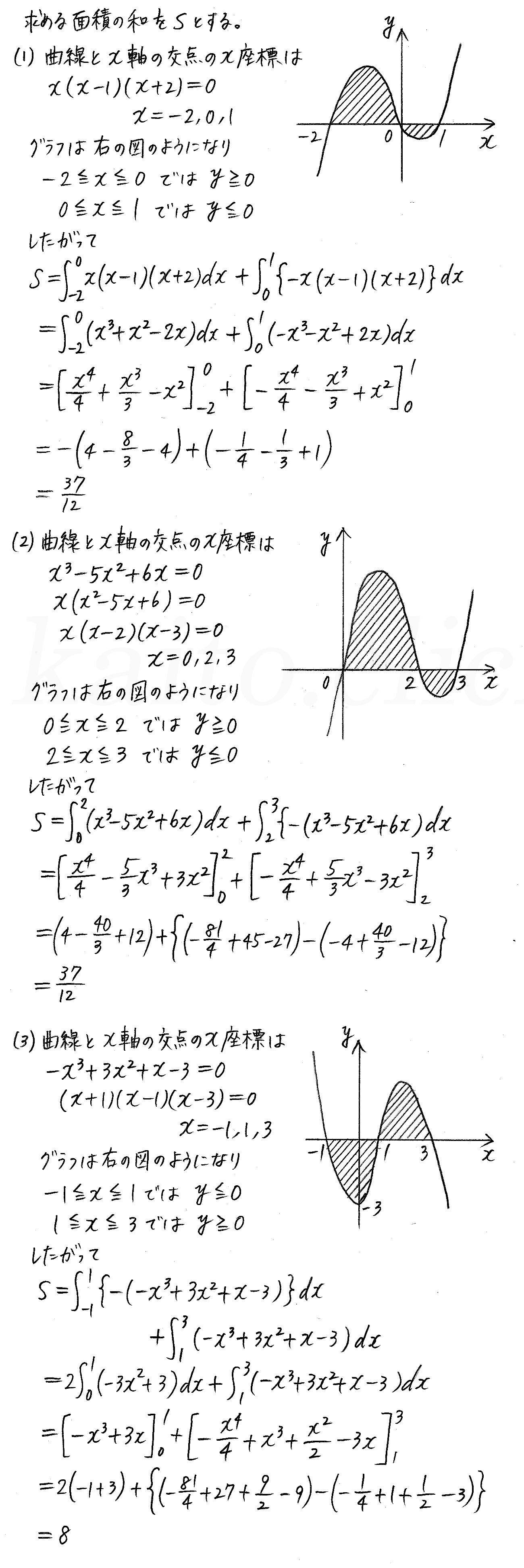 クリアー数学2-474解答