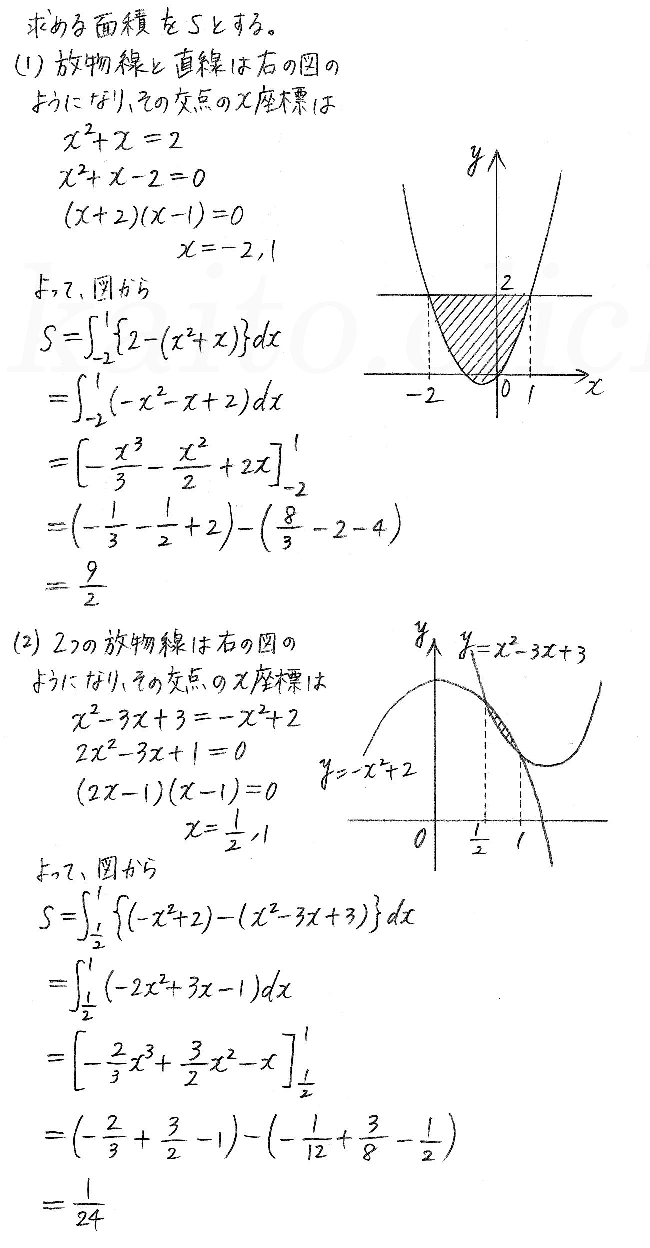 クリアー数学2-475解答