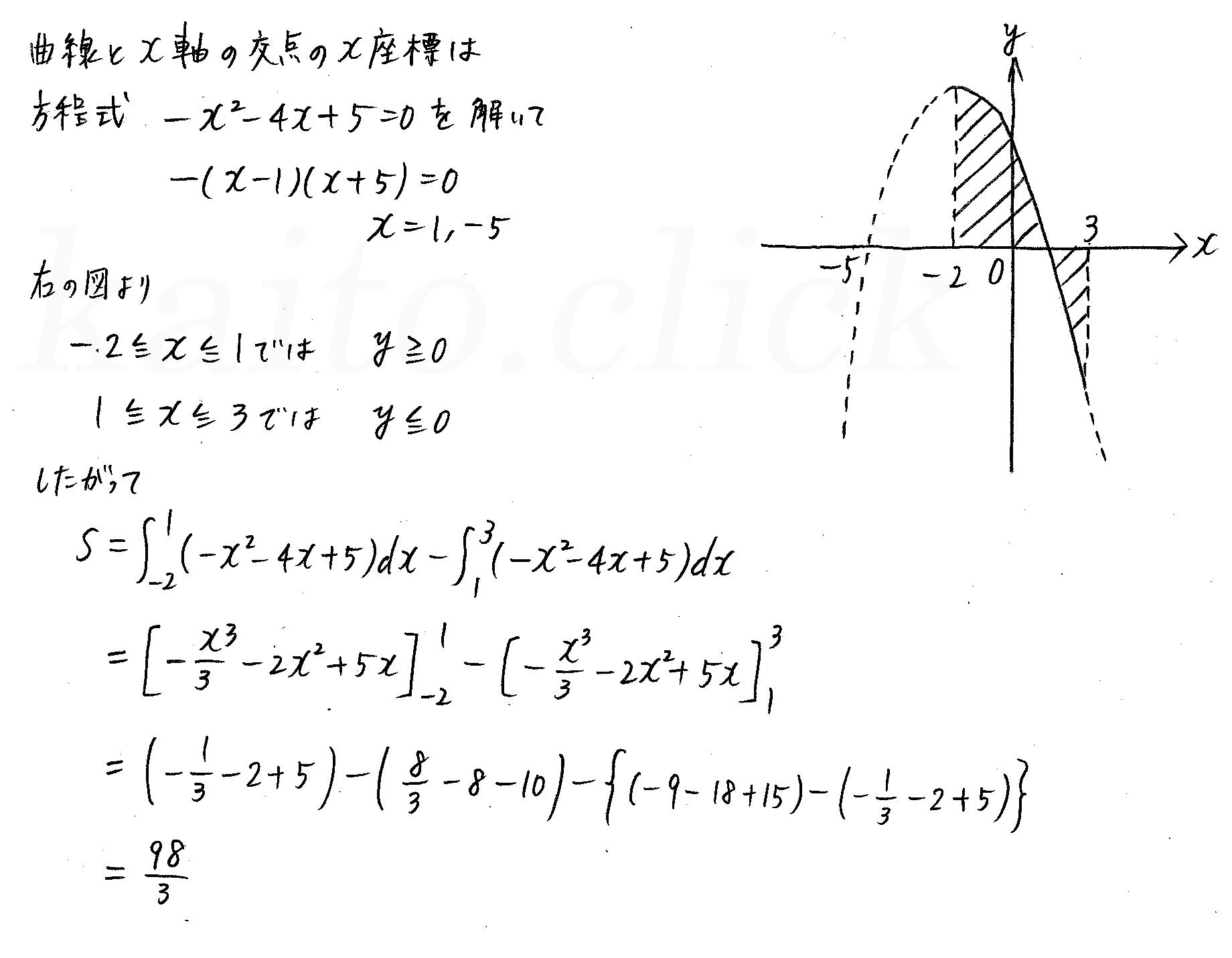 クリアー数学2-476解答