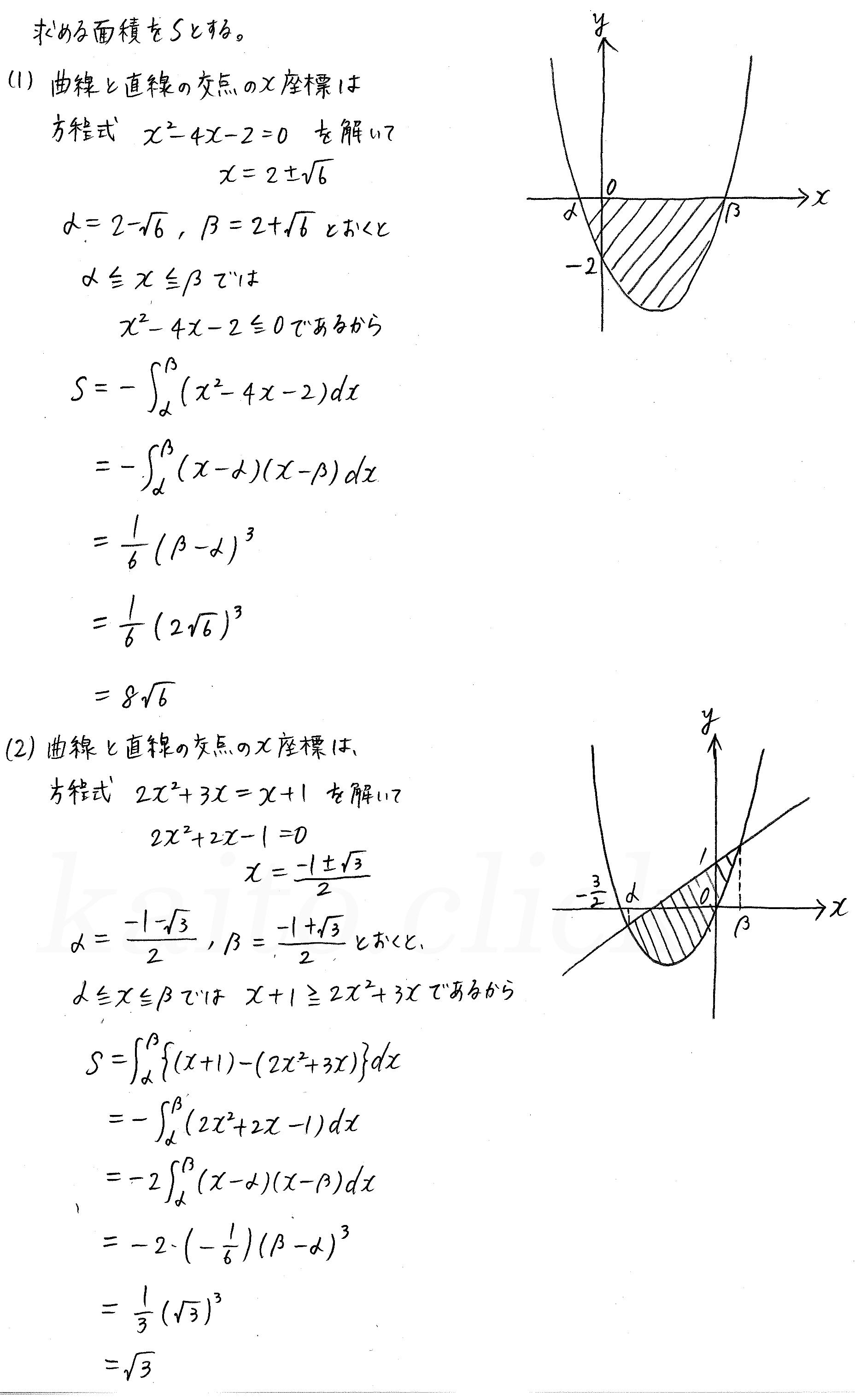 クリアー数学2-479解答