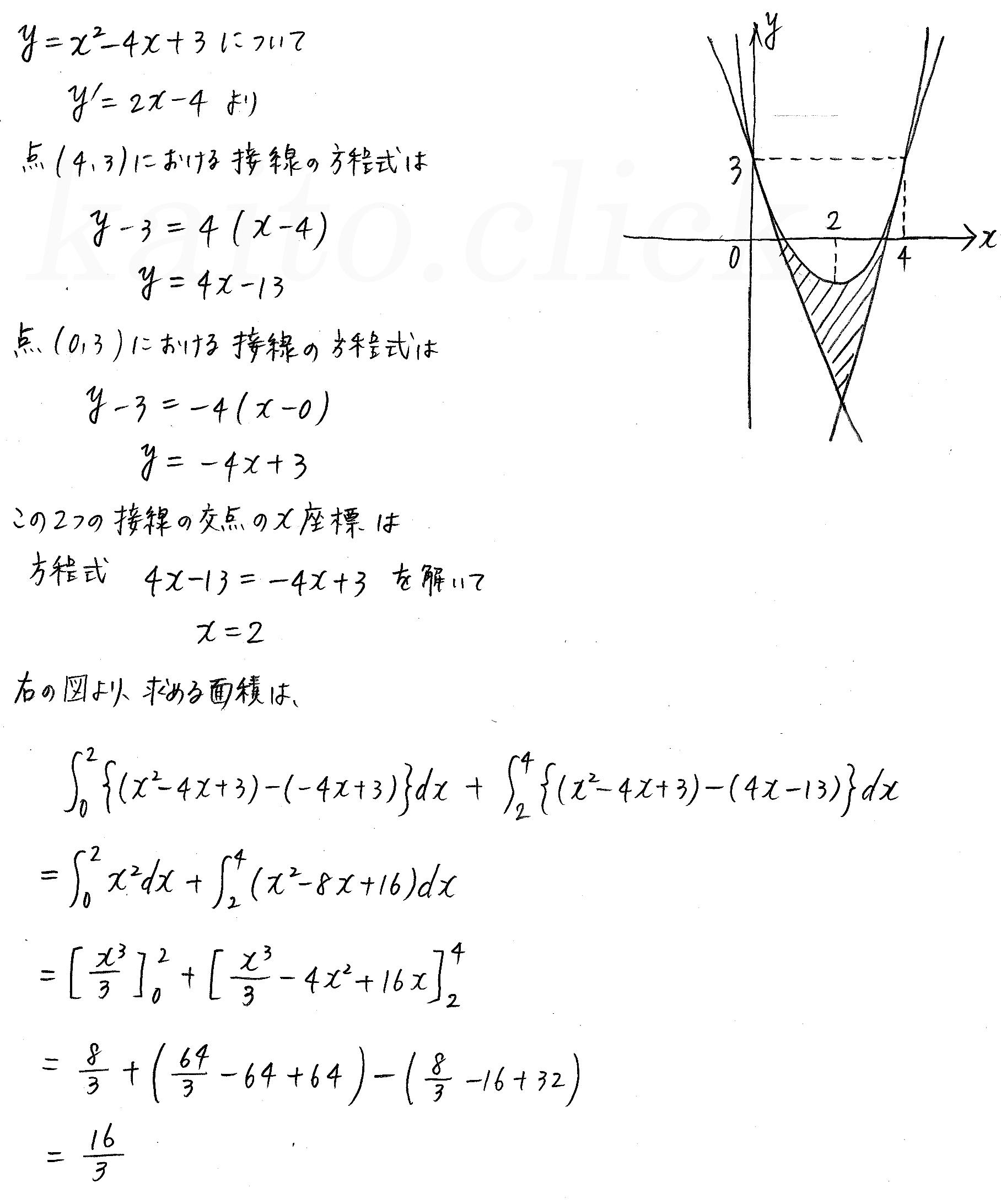 クリアー数学2-480解答