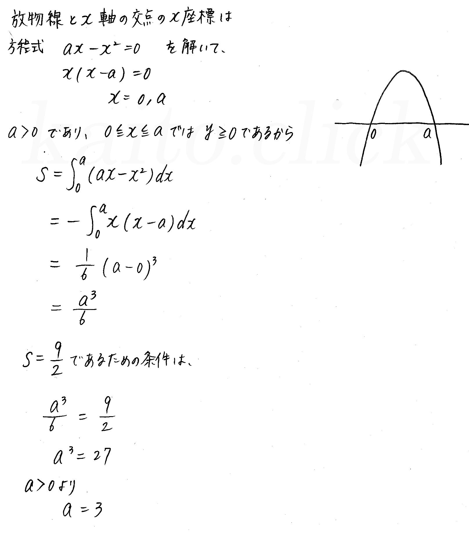 クリアー数学2-483解答