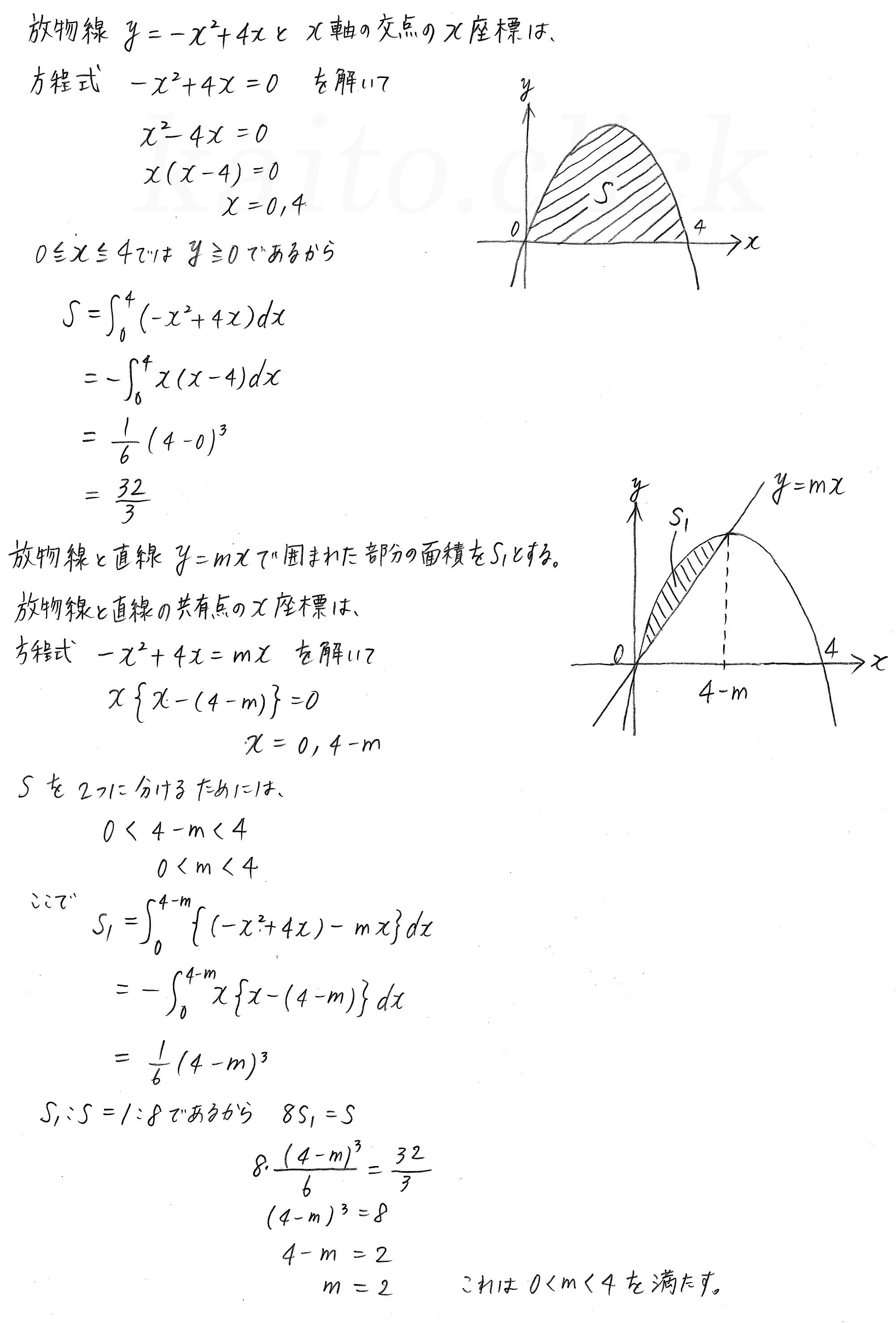 クリアー数学2-484解答