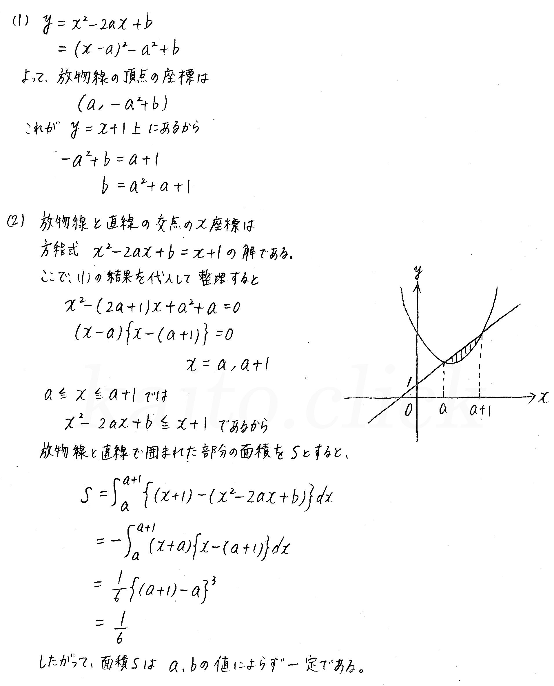 クリアー数学2-485解答