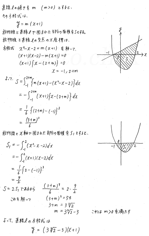 クリアー数学2-486解答