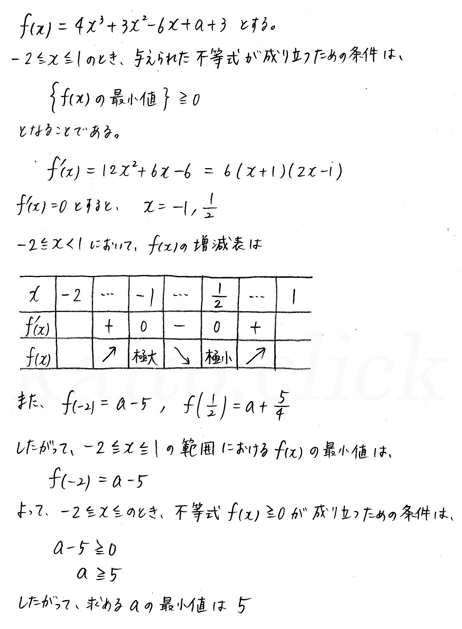 クリアー数学2-493解答